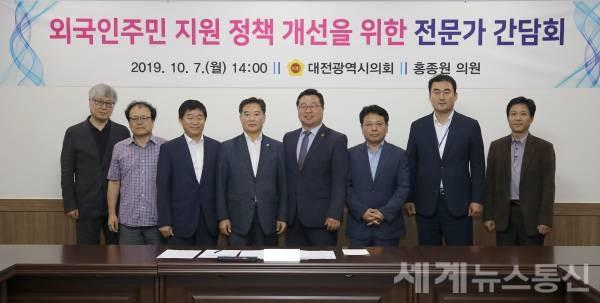 대전시의회 홍종원 의원은 '외국인주민 지원 정책 개선을 위한 전문가 간담회'를 개최했다. ⓒSNT 세계뉴스통신